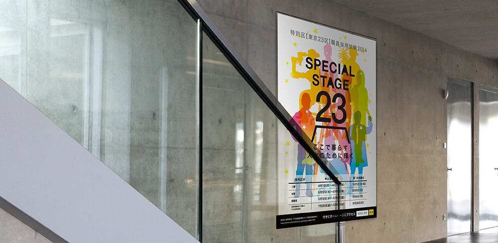 Special Stage 23